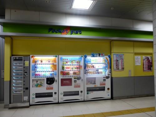 Vending machines are a common sight at train stations