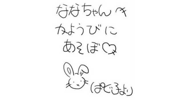 kawaii-writing