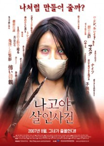 Poster for the Korean release of the movie Carved: the Slit-Mouthed Woman, based on the popular urban legend.