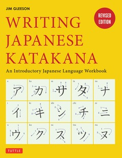writing japanese letters